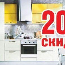 Скидка на кухни 20 %