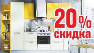 скидка 20 процентов на кухонные гарнитуры